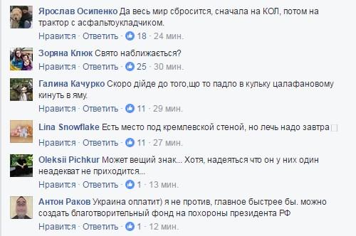 Соцмережі розвеселила новина про похорон Путіна і Медведєва (1)