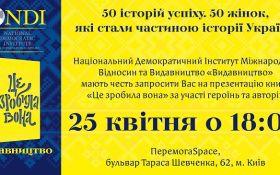 Це зробила вона: в Киеве состоится презентация книги о 50 выдающихся женщинах Украины