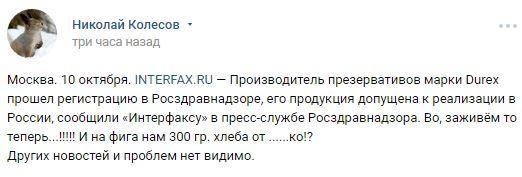 Росіянам повернули популярні презервативи: соцмережі киплять (1)