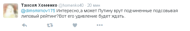 Соцмережі висміяли неймовірно зростаючий рейтинг Путіна (6)