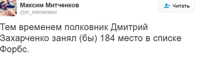 У Росії у суперкорупціонера знайшли нові мільярди: соцмережі в шоці (2)