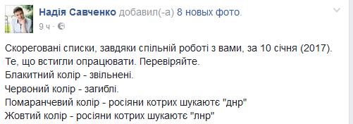"""Савченко """"улучшила"""" скандальные списки пленных: сеть продолжает кипеть (1)"""