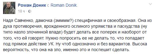 """Савченко """"улучшила"""" скандальные списки пленных: сеть продолжает кипеть (2)"""
