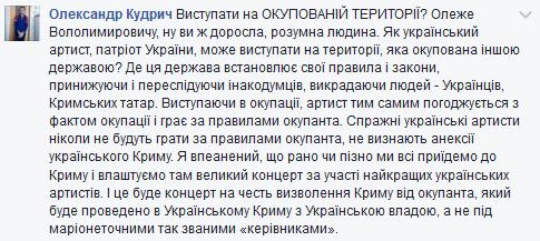Висловлювання про Крим українського продюсера обурило соцмережі (2)