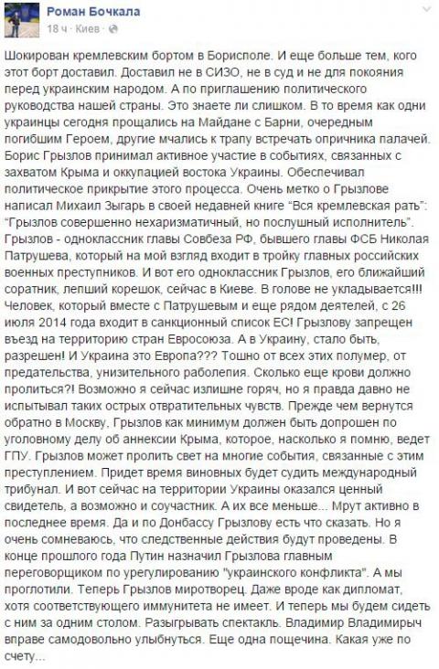 Навіщо приїжджав Гризлов в Україну: реакція соцмереж (5)