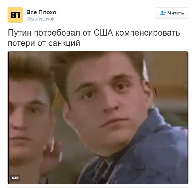 Зовсім дах поїхав: ультиматум Путіна Сполученим Штатам підірвав соцмережі (2)
