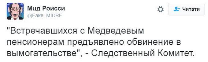 Немає грошей - немає кризи: соцмережі не можуть заспокоїтися після слів Медведєва в Криму (3)