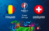 Румунія - Швейцарія: онлайн трансляція матчу другого туру Євро-2016