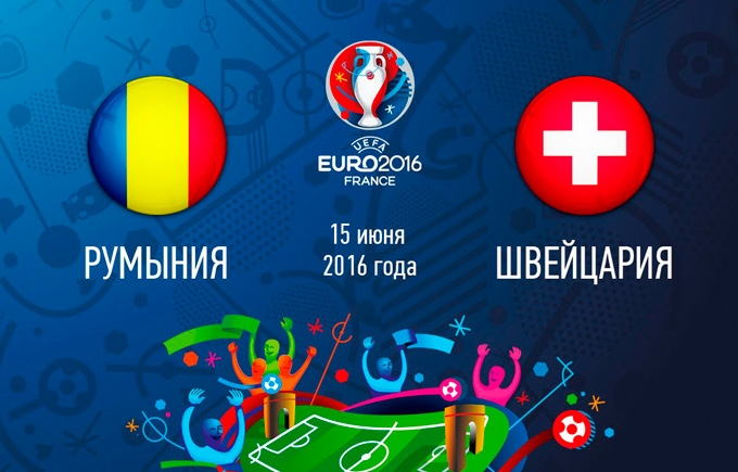 Румыния - Швейцария - 1-1: хронология матча второго тура Евро-2016