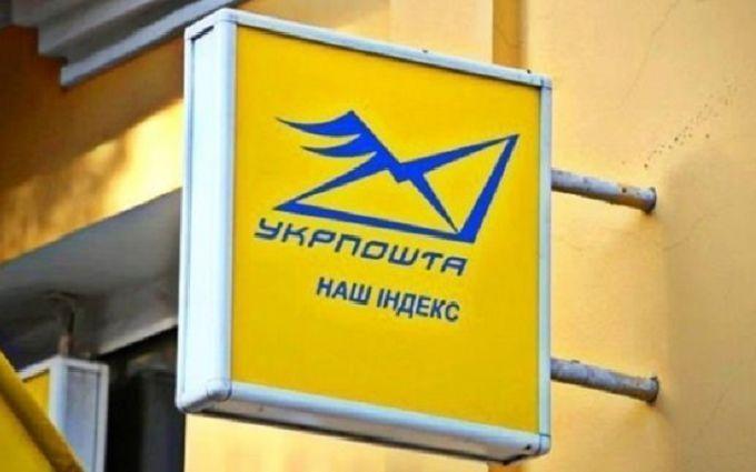 Укрпочта отреагировала на резонансное заявление Гончарука о своем будущем