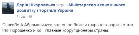 Абромавичус уходит в отставку: реакция соцсетей (15)