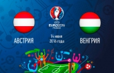 Австрія - Угорщина: онлайн трансляція матчу Євро-2016