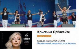 Поющая в Крыму певица приезжает в Украину: соцсети возмущены
