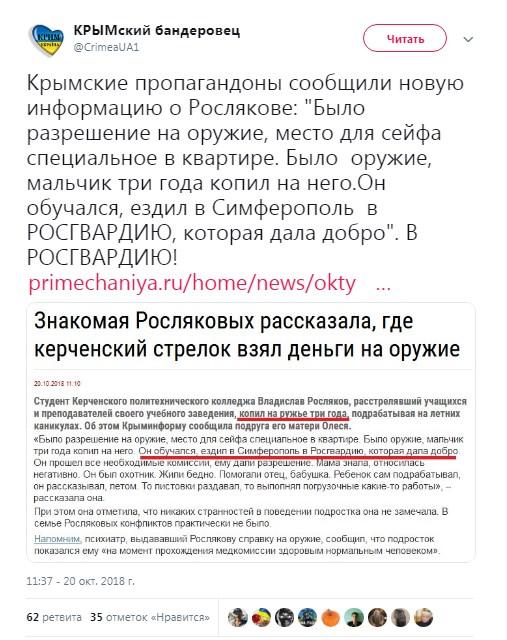 Керченский стрелок научился убивать под патронатом МВД России: рассекречен интересный документ (3)
