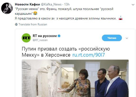 """Путин предложил создать в Херсонесе """"российскую Мекку"""": в сети смеются (1)"""