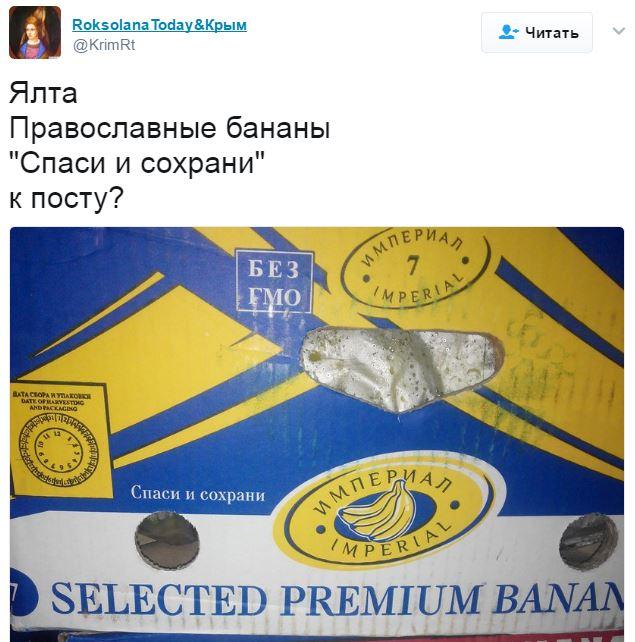 Православные бананы и плесневый сыр: соцсети насмешили фото еды в Крыму (1)