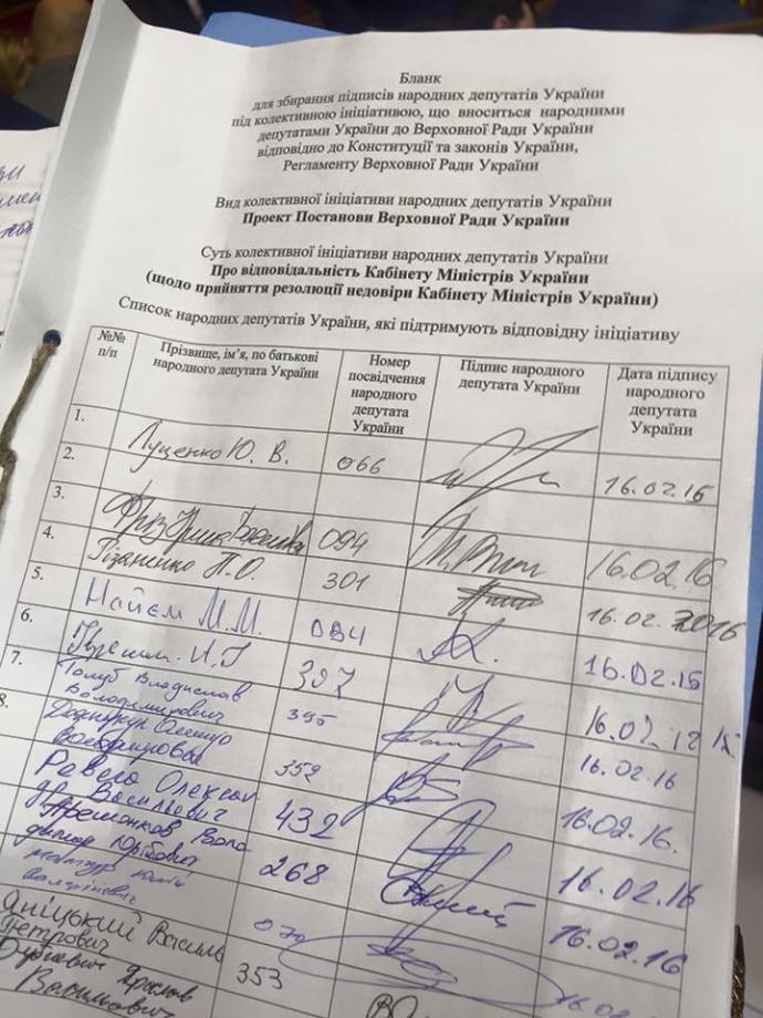 В Раде собирают подписи за отставку Яценюка: появились фото (1)