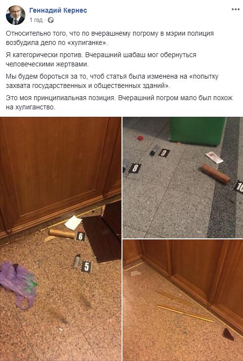 Могли быть жертвы: Кернес рассказал про столкновения в горсовете Харькова (1)