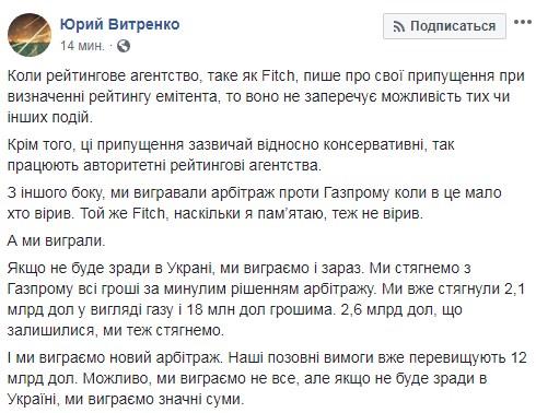 Газпром выплатит 2,6 млрд долларов Украине: в Нафтогазе выступили с громким заявлением (1)