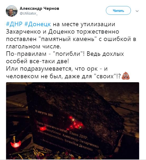 Человеком не был, даже для своих: в сети смеются над памятником Захарченко в Донецке (1)