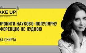 Алена Скирта: Как сделать научно-популярную конференцию не скучной - эксклюзивная трансляция на ONLINE.UA