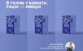 """Книжковий Арсенал: """"В голові у клієнта: раціо VS емоціо"""" - ексклюзивна пряма трансляція (відео)"""