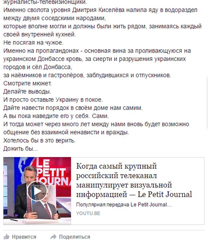 Уже й до них доходить: соцмережі у захваті від розбору пропаганди Путіна на французькому ТБ (2)