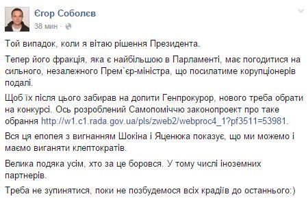 Яценюка меняют на Шокина: соцсети бурно отреагировали на обращение Порошенко (1)