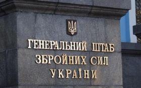 Ситуация на Донбассе: Генштаб ВСУ подготовился к обострению