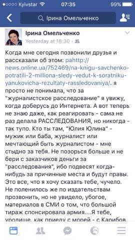 У штабі АТО дали однозначну відповідь щодо фінансування книги Савченко: документ (2)