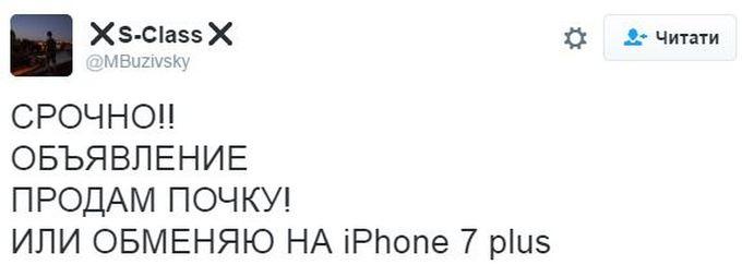 Продам нирку: в мережі масовий психоз через iPhone 7 (1)