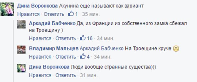 Україна прийняла рішення по притулку для противника Путіна: в мережі жартують і губляться в здогадах (2)