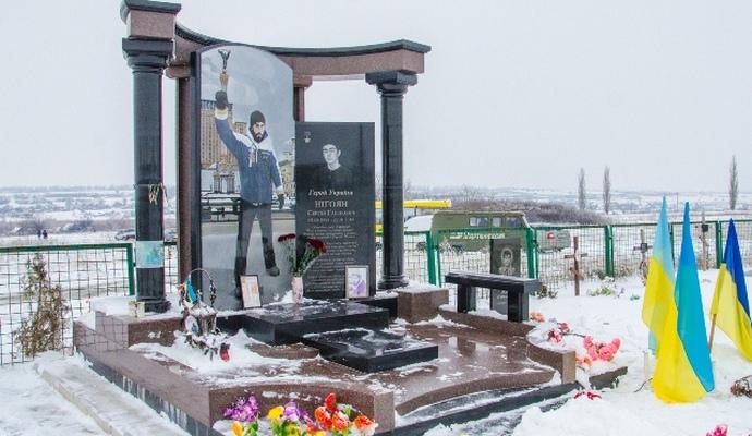 Почтили память погибшего Героя Украины Сергея Нигояна