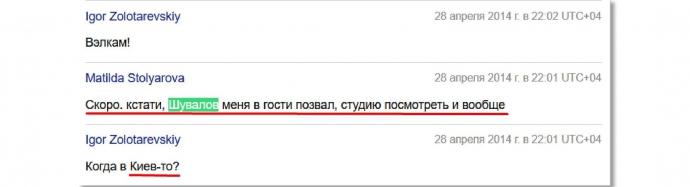 Скандал з українським телеканалом: з'явилися нові викриття (4)