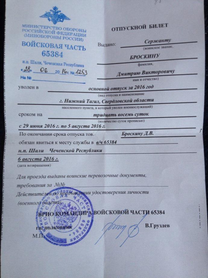 Двоє солдатів Путіна отримали нагороди за війну на Донбасі: опубліковані фото (3)