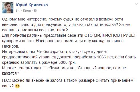 Зачем этот цирк? Соцсети продолжают кипеть из-за освобождения Насирова (3)