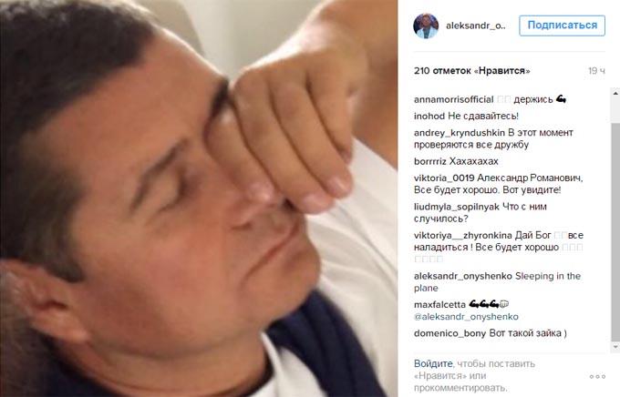Нардеп Онищенко, що втік, сумує за кордоном: опубліковані фото (2)