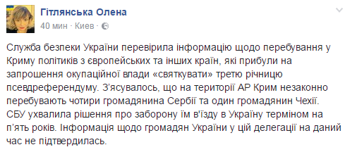 Украина приняла решение по европейцам, приехавшим в Крым (1)