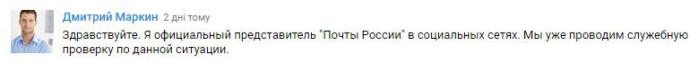 Як доставляють пошту в Росії: відео з завантаженням посилок підірвало мережу (1)