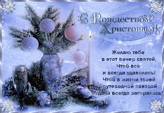 Лучшие поздравления с Рождеством в стихах, СМС и открытках (1)