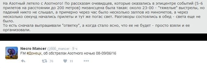 Обстріл Донецька: з'явилися докази провини росіян (3)