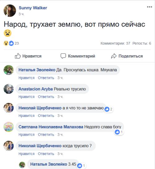 Реально трусило: соцмережі бурхливо обговорюють землетрус під Одесою (1)