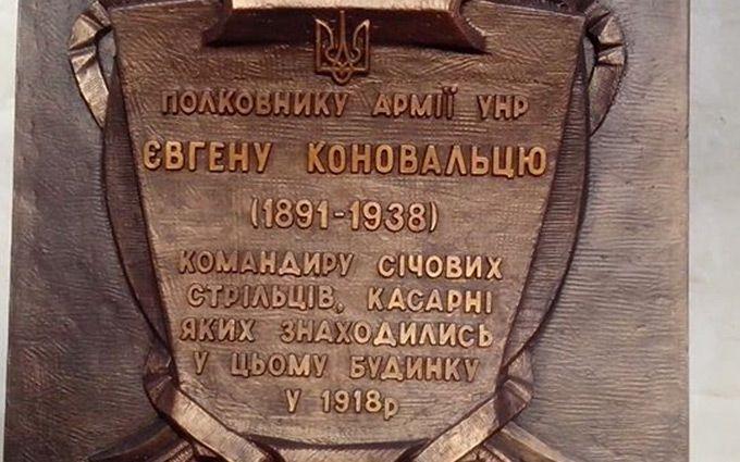Мемориальную доску одному изсоратников Степана Бандеры открыли вКиеве