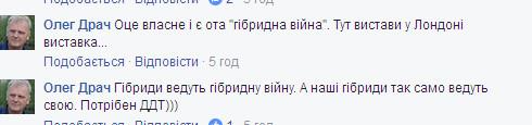 """У мережі показали, де """"русскій мір"""" перемагає в Україні: опубліковані фото (4)"""