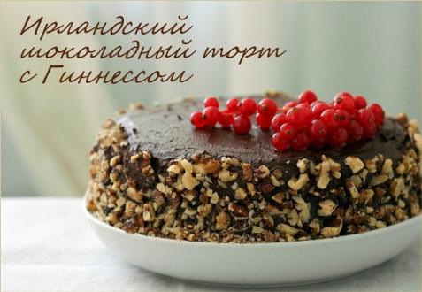 Рецепт - Ирландский шоколадный торт с Гиннессом