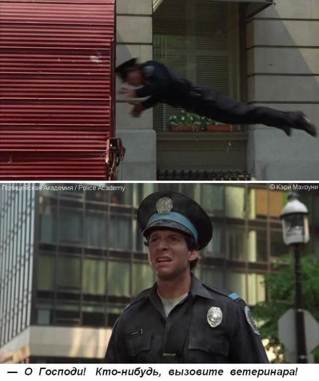 Полицейская Академия (Police Academy)  О Господи! Кто-нибудь, вызовите ветеринара!  © Кэри Махоуни