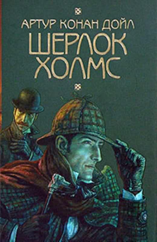 Книга про шерлока холмса скачать