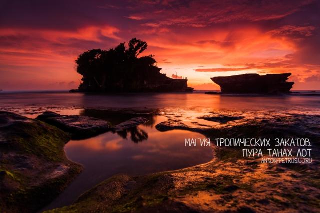 Магия тропических закатов. Пура Танах Лот