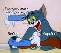 Картинки по запросу анекдоти про вибори