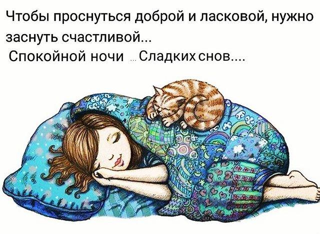 Спокойной ночи вике в картинках